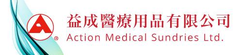 益成醫療用品有限公司 Logo