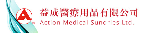 Action Medical Sundries Ltd. 益成醫療用品有限公司 Logo
