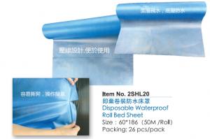 2SHL20可索水+防水卷裝床單